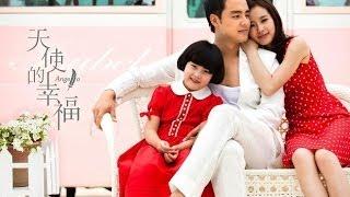 《天使的幸福》 明道 刘诗诗最新力作 感人温馨电视剧预告之3