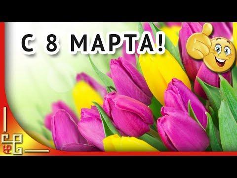 Женский день 8 марта 🌷 Красивое поздравление с 8 марта 🌷 Музыкальное поздравление