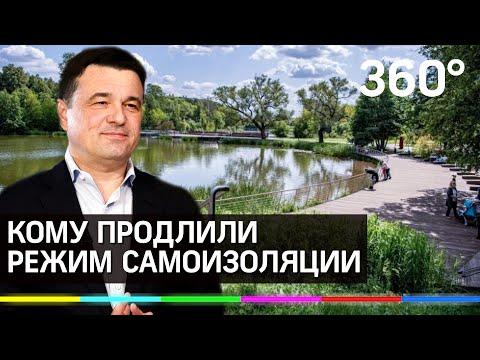 Не всем жителям Подмосковья разрешили выйти в парки. Кому продлили режим самоизоляции?