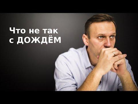 Алексей Навальный про конфликт с телеканалом дождь | Майкл Наки и Александр Плющев
