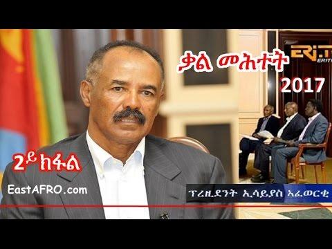 (PART 2) Eritrea President Isaias Afwerki Interview 2017 | Eritrean ERi-TV