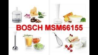 Обзор блендера Bosch MSM66155