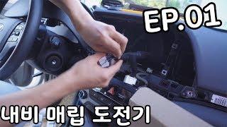깡통차에 내비게이션을 매립해보자 EP.01