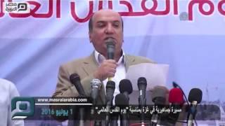 """مصر العربية   مسيرة جماهيرية في غزة بمناسبة """"يوم القدس العالمي"""""""
