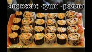 Как приготовить Суши и Роллы - ВКУСНО!