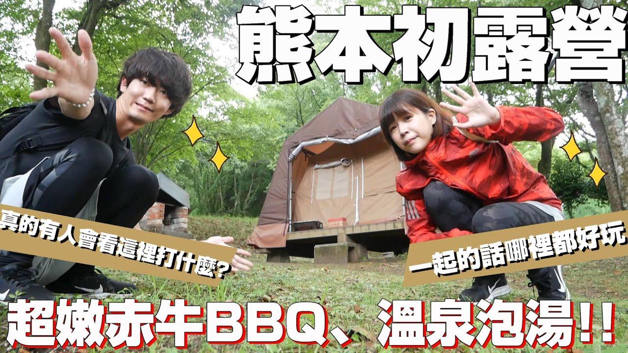 【熊本第一次的露營🔥】一人2000台幣!溫泉!烤肉就是要吃阿蘇特產赤牛BBQ!!