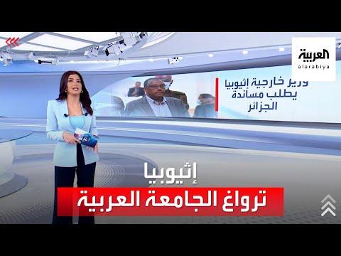 الساعة 60 | إثيوبيا تحاول تغيير موقف الجامعة العربية من أزمة سد النهضة.. كيف؟  - نشر قبل 32 دقيقة