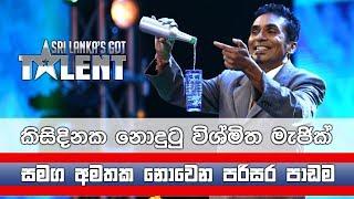 කිසිදිනක නොදුටු විශ්මිත මැජික් සමග අමතක නොවෙන පරිසර පාඩම | Sri Lanka's Got Talent Thumbnail