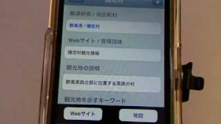 日本全国観光地リスト-iPhoneアプリ紹介 / iPhone5動画解説