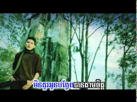 Beak Knea Trem Trov Mdich Oun  Min Jess (Karaoke)