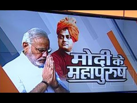 Narendra Modi's idol : Swami Vivekananda special report
