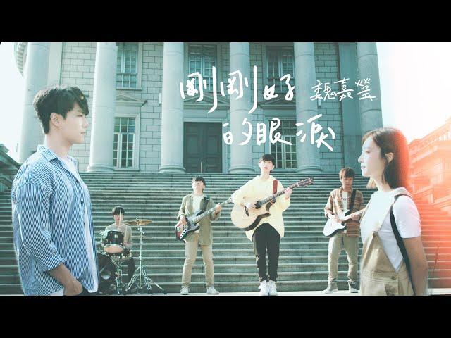 魏嘉瑩 Arrow Wei【剛剛好 的眼淚】Official Music Video