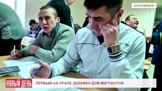 Первый на Урале экзамен для мигрантов(Видеоновости РИА