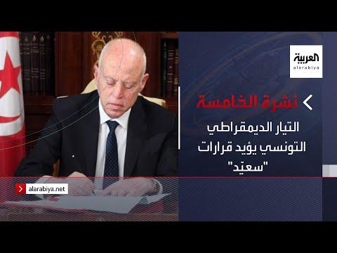 نشرة الخامسة | التيار الديمقراطي التونسي يؤيد قرارات -سعيّد-.. وواشنطن تدين إجرام الحوثي