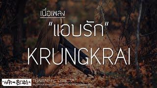 แอบรัก - KRUNGKRAI (เนื้อเพลง)