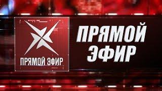 Прямой эфир с Ю.Райхманом и А.Зверевым. Эфир от 01.08.2018. Начало в 18.40