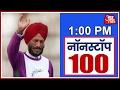 Non Stop 100: Raipur: Milkha Singh, Geeta Phogat Running In Raipur Half Marathon