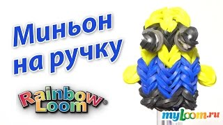 МИНЬОН на ручку из резинок Rainbow Loom Bands. Урок 273 | Minion Pencil Topper