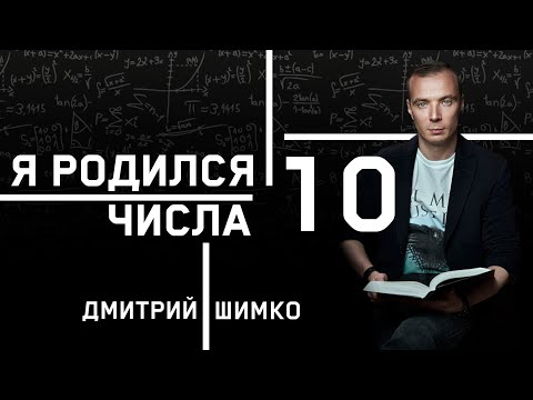 "ЧИСЛО ДУШИ ""10"". Астротиполог - Нумеролог - Дмитрий Шимко"