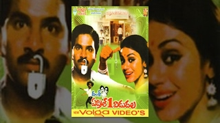 April 1 Vidudala Full Length Telugu Movie