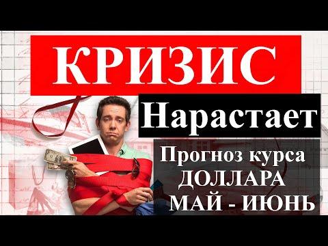 Прогноз курса рубля доллара в мае июне июле 2020. Кризис нарастает в России и во всём мире.