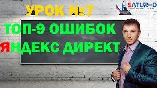 видео Типовые ошибки фанатиков Реального Директа  |  Контекстная реклама Яндекс.Директ и Google.Adwords
