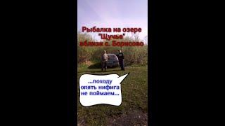 Рыбалка на озере Щучье под с Борисово