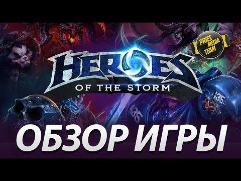 видео: heroes of the storm | ОБЗОР ИГРЫ