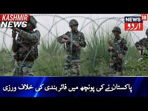 Kashmir News   Pakistan Ceasefire Violation   پاکستان نے کی پونچھ میں فائربندی کی خلاف ورزی