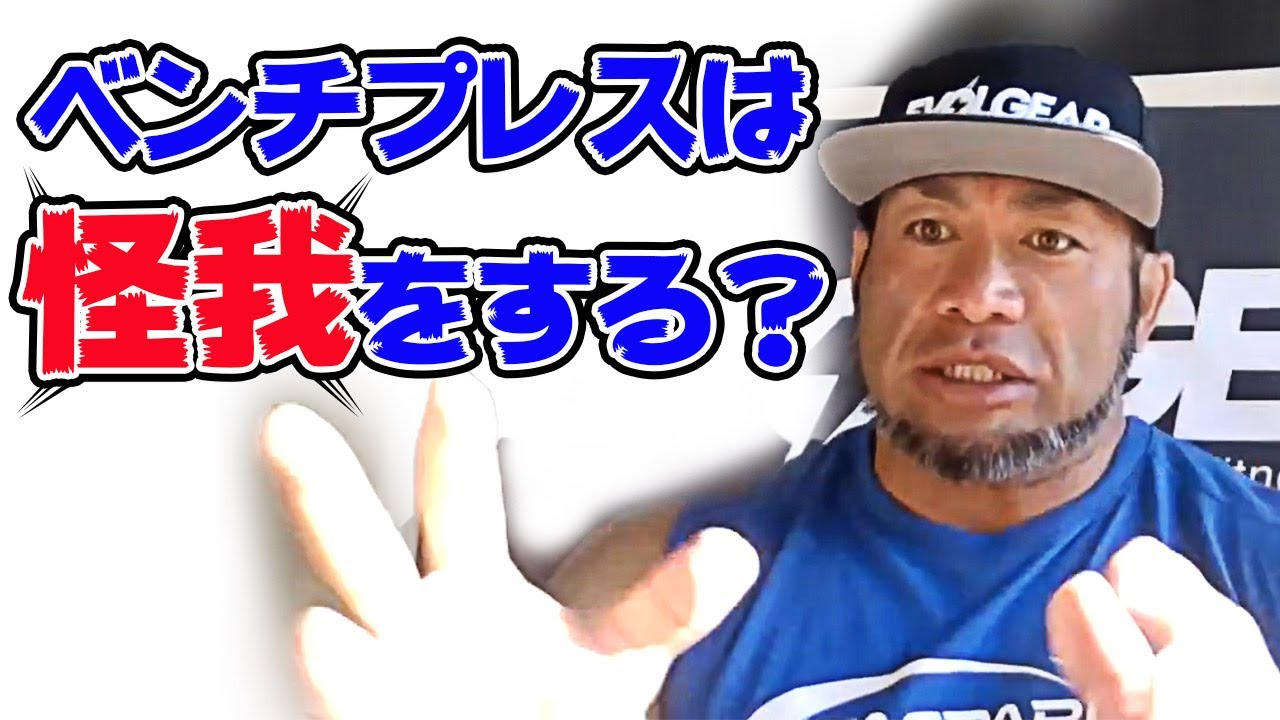 【筋トレQ&A】怪我をしない種目を教えてください!
