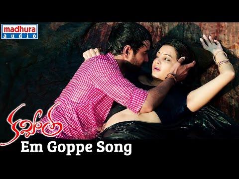 Kavvintha Telugu Movie | Em Goppe Nekante Song Trailer | Vijay Datla | Deeksha Panth | Madhura Audio