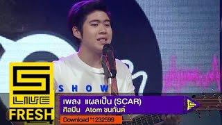 Five Live Fresh โชว์สด | เพลง แผลเป็น (SCAR) / Atom ชนกันต์