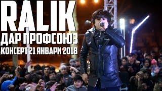 RaLiK дар Профсоюз, Консерт 21.01.18 (RAP.TJ)