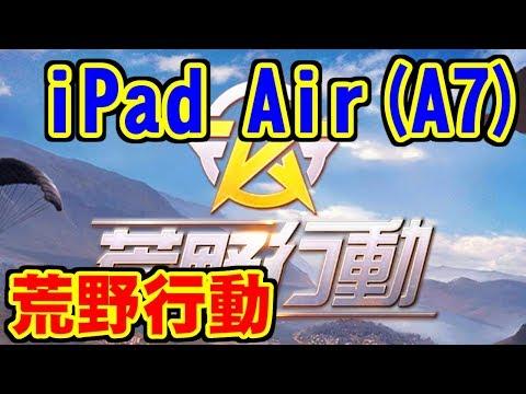 [荒野行動] 看視型(Macによる外部録画) [iPad Air]