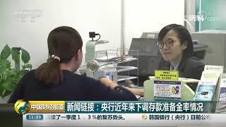 [中国财经报道]新闻链接:央行近年来下调存款准备金率情况| CCTV财经