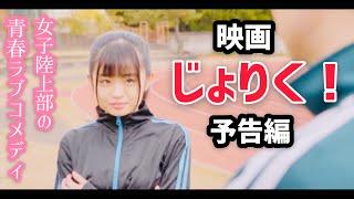映画「じょりく!」予告編