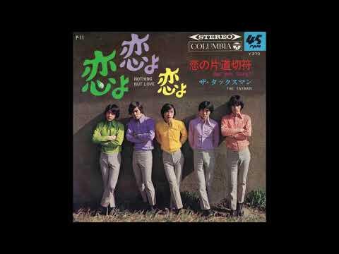 ザ・タックスマン 「恋よ恋よ恋よ」 1968