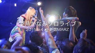 2015.06.04.Thu. CHAOTiC CARNiVAL 梅雨 @新宿MARZ LINEUP:NEXT少女事件...