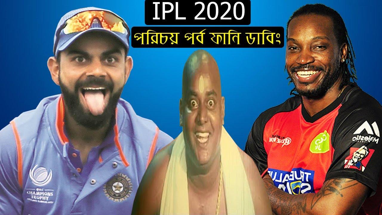 বাংলা ফানি ডাবিং   IPL 2020 Special (পরিচয় পর্ব) Bangla Funny Dubbing Video   Virat Kohli,Stokes