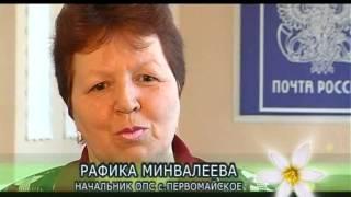 Фильм о работниках почты России по Ульяновской области