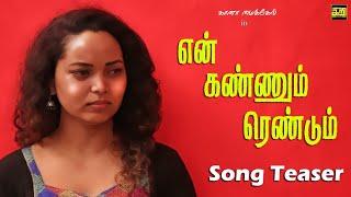 En Kannum Rendum | Love Failure Song Teaser | Gana Michael | Meendhakari Media
