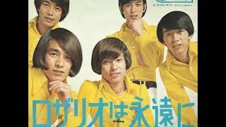 オックスOX/⑤ロザリオは永遠に (1969年6月25日発売) 作詞:橋本 淳/...