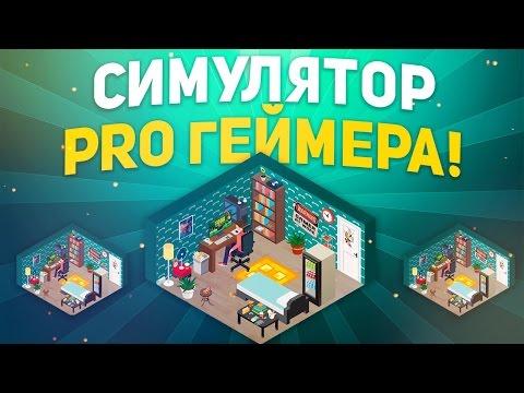 СИМУЛЯТОР PRO ГЕЙМЕРА! (Pro Gaming Manager)