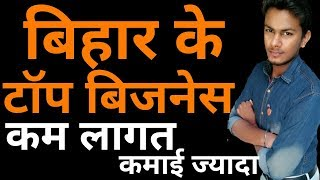 बिहार के टॉप बिजनेस | Business Ideas From Bihar | Low Investment Business Ideas