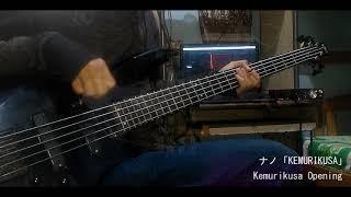 【Kemurikusa OP】 Nano / ナノ - KEMURIKUSA 「Bass Cover」