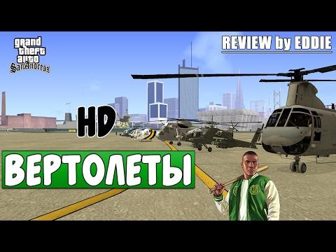 Обзор на HD Модели Вертолётов [GTA: San Andreas]