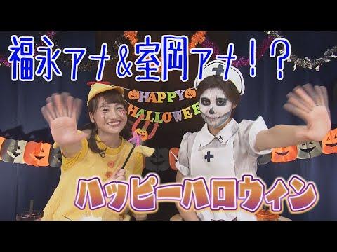 全力仮装!!室岡アナ&福永アナの本格ハロウィンパーティー!【イチモニ!】