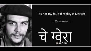 che guevara biography in Hindi ||चे ग्वेरा जीवन परिचय|| THE STORY OF CHE||REVOLUTION