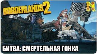 Borderlands 2: Прохождение №139 (Битва: Смертельная гонка)
