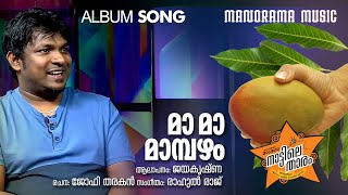 "Maa Maa Maambazham song from Hit Album ""Naattile Thaaram"""